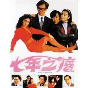 Qi nian zhi yang [VHS] Bak Ming Wong, Sylvia Chang, Nina