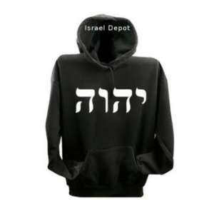 Kabbalah God Name Yahweh YHWH Hebrew Jewish Sweatshirt