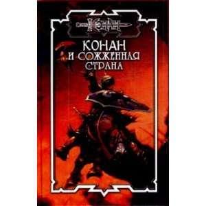 Konan i sozhzhennaya strana (9785170428984) L. Trevis D