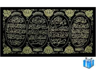 Islamic Art Arabic Calligraphy Tapestry kalema Quran Mashallah