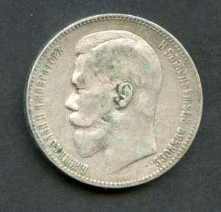 RUSSIA 1899 ROUBLE CZAR NICKOLAS Fine SILVER COIN