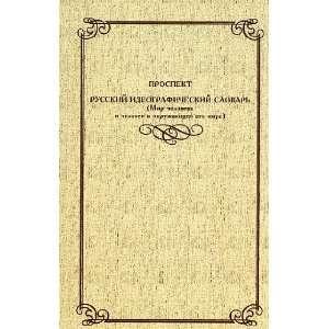 cheloveka i chelovek v okruzhaiushchem ego mire): N Iu Shvedova: Books