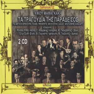 Ta Tragoudia Tis Paradeisos Nikos Mamangakis Music