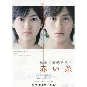 Poster Japanese 27x40 Nao Minamisawa Junpei Mizobata Kaoru Hirata