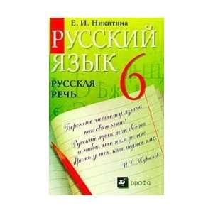 6kl [Uchebnik] (9785358066724): Nikitina Ekaterina Ivanovna: Books