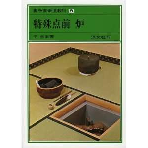 Tea Ceremony Tokushu Temae Ro (Urasenke Kyouka Green Books