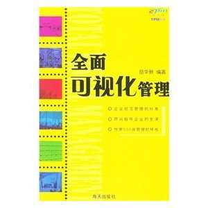 full visual management (9787806973097) YUE HUA XIN Books