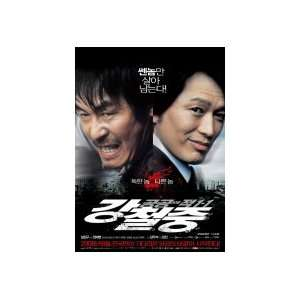 Edition) DVD: Sol Kyung Gu, Jung Jun Ho, Kang Woo Suk: Movies & TV