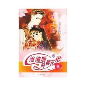 Venus cherry dress [Paperback] (9787507517880) YE JIA WEN