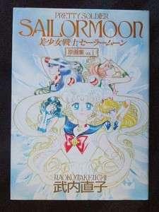 Naoko Takeuchi Sailor Moon Art Book 1 Hard Cover Japan
