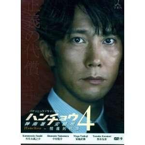 2011 Japanese Drama :   Hancho (Season IV)   W/ Eng Subs