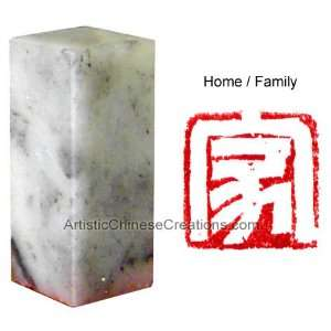 Seal Carving / Chinese Seal Stamp   Home / Family