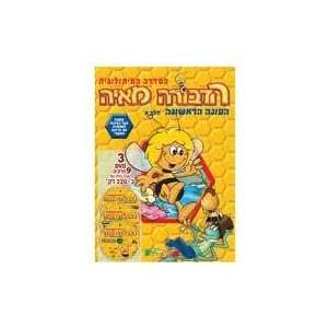 Box Set   Maya the Bee   Part I  The Series (Dvd 3)  Dubbed Hebrew
