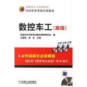com CNC lahe (9787111198871) YU JUN ZHU BIAN SHEN JIAN FENG Books