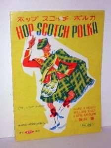 Hop Scotch Polka Sheet Music Japanese & Eng Lyrics 1949