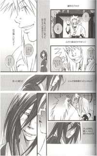 Naruto doujinshi Jiraiya Orochimaru Tsunade Crybabys Song 1