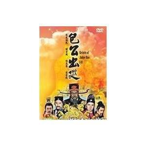 Return of Judge Bao I iv ATV Tv Series 40 EPS with 5 DVD